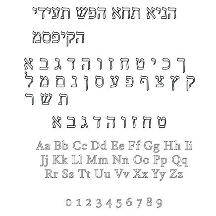Hebrew Silver Engraving Font